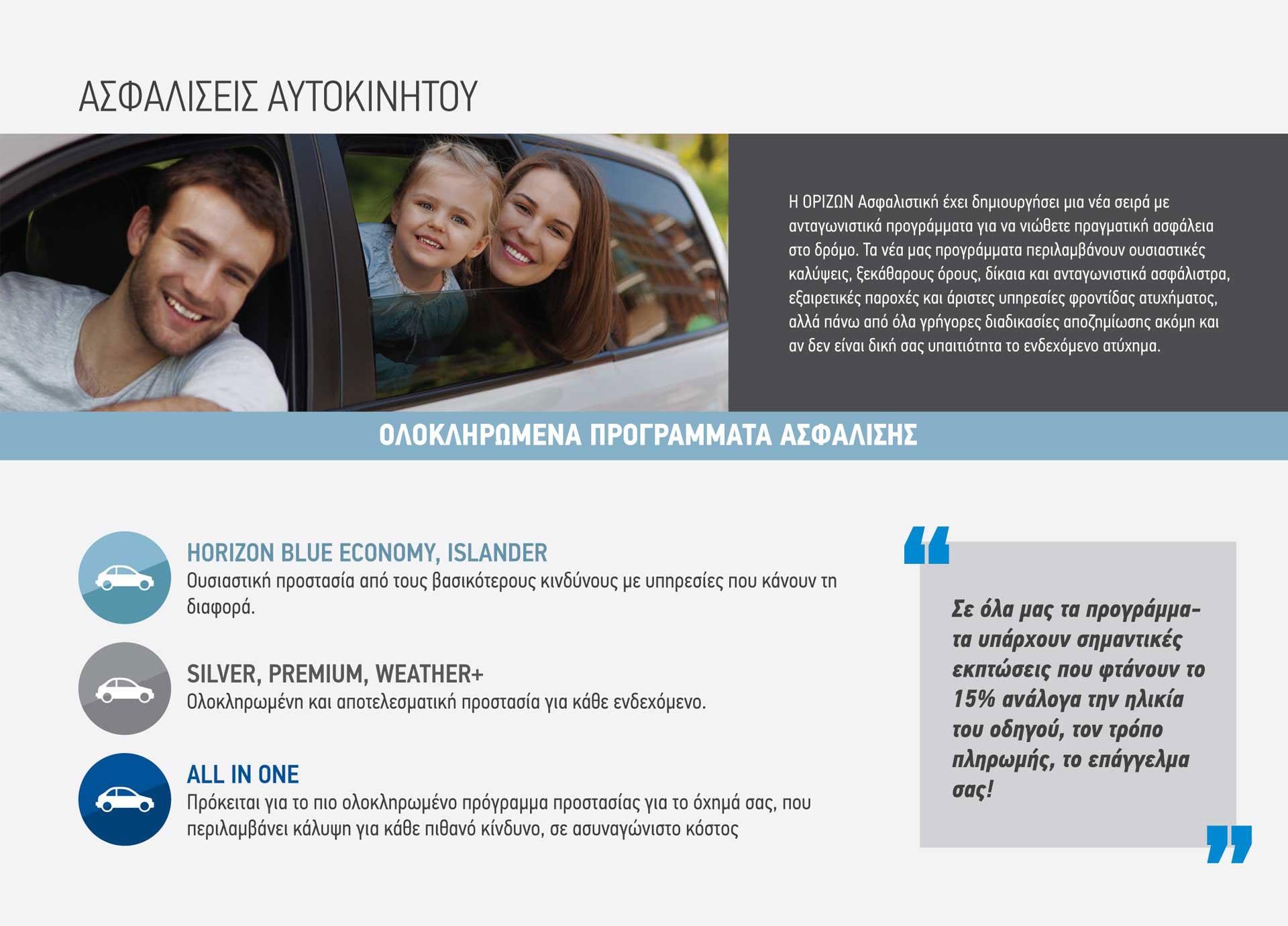 5cc5d5474978 ΓΕΝΙΚΟΙ   ΕΙΔΙΚΟΙ ΟΡΟΙ ΟΡΟΙ ΧΡΗΣΗΣ HORIZON APP - Μέσω της Mondial Assistance